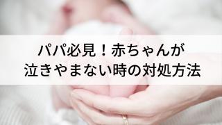 パパ必見!赤ちゃんが泣きやまない時の対処方法