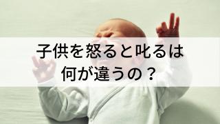 子供を怒ると叱るは何が違うの?