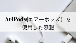 AriPods(エアーポッズ)を使用した感想
