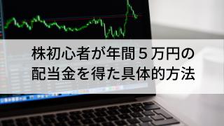 株初心者が年間5万円の配当金を得た具体的方法