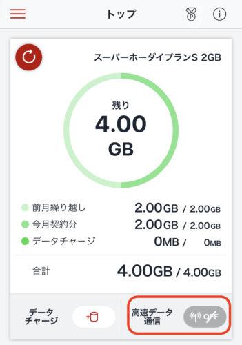 楽天モバイル低速モード