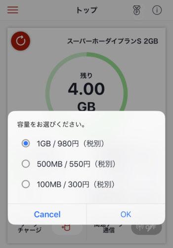 楽天SIMアプリデータチャージ