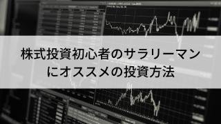 株式投資初心者のサラリーマンにオススメの投資方法