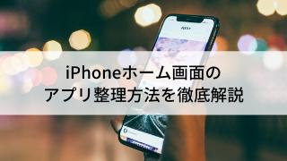 iPhoneホーム画面のアプリ整理方法を徹底解説